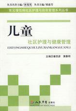 儿童社区护理与健康管理(常见慢性病社区护理与自我管理系列丛书)