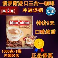 俄罗斯进口?香浓型 美卡菲三合一速溶咖啡3B1咖啡 正品包邮