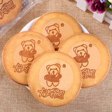 卡宾熊蜜松煎饼好吃的煎饼干营养零食早餐点蜜松煎饼单个30克
