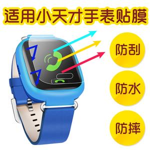 适用小天才电话手表y03钢化膜全屏y02手表膜y01高清贴膜保护膜手表钢化膜