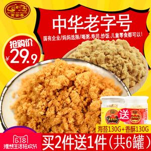 黄金香厦门特产宝宝海苔香酥肉松2罐装寿司猪肉松儿童营养零食品厦门特产