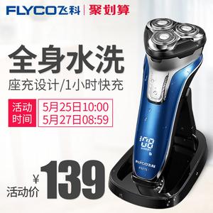 飞科全身水洗智能电动充电式剃须刀男士刮胡刀胡须刀刮胡子FS375电动剃须刀
