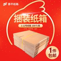 100个 飞机盒搬家箱包装 纸箱快递打包箱包装 纸盒 泰平纸箱