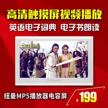纽曼MP4播放器触摸屏迷你插卡电子词典MP5播放器智能学生英语外放