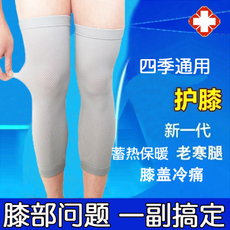 护膝保暖男女士超薄款老寒腿春夏季膝盖防寒四季睡觉时尚弹力无痕