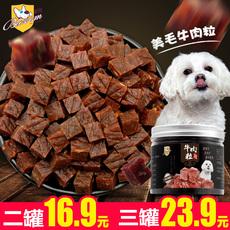 狗狗训练零食牛肉粒幼成犬泰迪比熊金毛补钙磨牙棒咬胶骨头初花