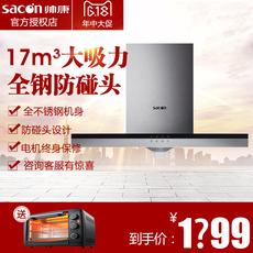 Sacon/帅康 CXW-200-TE6729抽油烟机欧式顶吸式家用大吸力油烟机