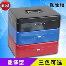 保险盒密码保险箱办公小型带锁铁箱收纳盒迷你家用箱保险柜保险箱