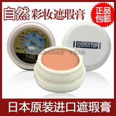 日本原装进口正品遮瑕粉底膏笔雀斑眼部黑眼圈痘痘印黑痣疤痕彩妆