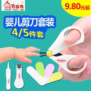 婴儿指甲剪宝宝指甲刀婴幼儿安全剪刀套装防夹肉指甲钳新生儿用品