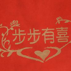 无纺布结婚庆用品喜字加厚地毯庆典现场楼梯布置婚礼一次性红地毯