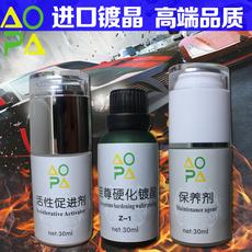 奥帕汽车镀晶30ml漆面结晶镀膜封釉打蜡美容施工养护正品特价包邮