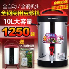 好福家商用豆浆机10L升大型磨浆机现磨豆将机大容量带加热全自动