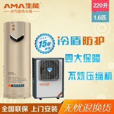 生能空气能热水器神盾水循环空气源热泵家用200升超节能电热水器