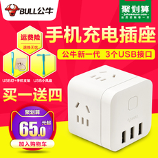 公牛无线魔方插座不带线USB智能插排迷你多功能创意一转多转换器