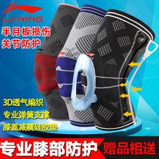 李宁半月板损伤护膝羽毛球篮球健身弹簧透气男女跑步专业运动护膝
