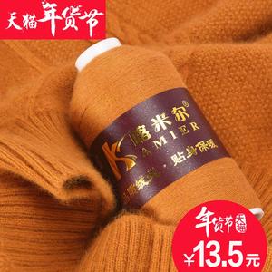 喀米尔羊绒线山羊绒线机织手编毛衣线围巾细宝宝羊毛线清仓纯特价粗毛线