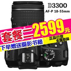 Nikon/尼康D3300单反相机 AF-P18-55mm套机 数码单反相机D3300