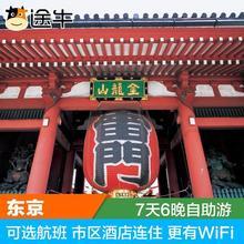 途牛青岛-东京7天6晚自由行 市区酒店 热门景点 深度日本旅游