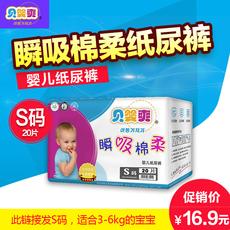 婴儿尿不湿超薄透气宝宝干爽尿布湿 S20 贝婴爽瞬吸棉柔纸尿裤