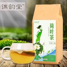 荷叶茶陈皮大麦花草茶袋泡茶 花草茶橘皮大麦荷叶茶 干荷叶茶120g