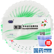 10条装 大卫 早早孕检测试条 10片 测孕纸备孕 验孕纸条 药店药房