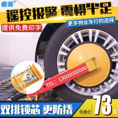 睿澜加厚吸盘车轮锁汽车轮胎锁防盗车锁小轿车钳式锁车器物业专用