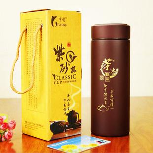 创意礼物定制送公司客户礼物高档礼品紫砂保温杯实用时尚商务水杯