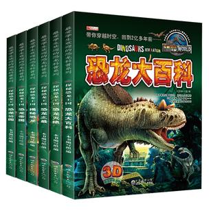 恐龙大百科全套6册恐龙漫画书儿童版恐龙绘本十万个为什么 幼儿科普百科大全绘本 7-8-10岁少儿百科全书小学生恐龙书籍6-12岁图书