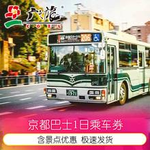 无限次搭乘 日本京都巴士1日乘车券 关西京都观光巴士 含景点优惠
