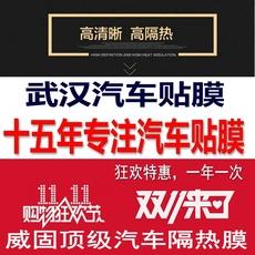 威固汽车膜武汉实体店V70/K14/k28正品本地包施工
