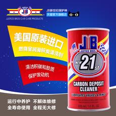 美国JB保护神积碳清除剂无敌除碳清洗积碳剂汽车发动机节气门清洗