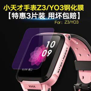 适用小天才电话手表Z3钢化玻璃膜全屏YO3高清保护膜Z3抗蓝光贴膜手表钢化膜
