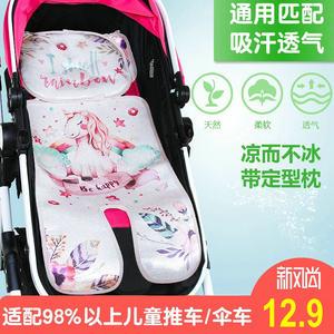婴儿推车<span class=H>凉席</span>儿童宝宝冰丝夏季垫子可机洗折叠安全座椅bb<span class=H>餐椅</span><span class=H>通用</span>