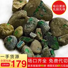 天然翡翠原石全赌石色料玉石毛料手镯料缅甸老坑冰种雕刻加工堵石