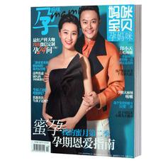 孕妈咪杂志2016年2月 蜜孕 孕期恩爱指南 怀孕育儿期刊