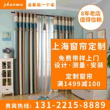 上海窗帘定制上门测量安装 全屋遮光布轨道罗马杆百叶卷帘订制定做