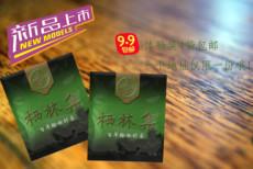 栖林集原生态无污染松针袋泡高档养生茶试用装大兴安岭新正品包邮
