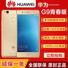 【现货送壳膜耳机】Huawei/华为 G9 青春版全网通智能手机g9 plus
