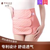 dacco诞福三洋产后收腹带产妇束腹带绑腹顺产剖腹产月子束缚带