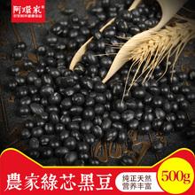 新豆子杂粮油米面粗粮3件 包邮 福建绿芯黑豆500g 农家小黑豆青仁