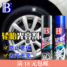 保赐利轮胎光亮剂上光保护剂液体轮胎釉泡沫清洗剂浓缩汽车轮胎蜡