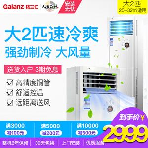 格兰仕 大2匹空调立式客厅家用静音节能冷暖空调柜机大2p 51-B10