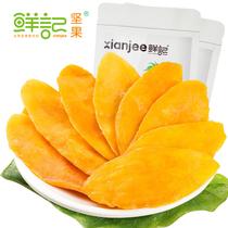 鲜记 芒果干108g*2袋果脯蜜饯象牙芒果干小包装零食休闲小吃芒果