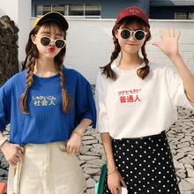 女装 原宿风个性 文字情侣闺蜜装 短袖 夏装 韩版 宽松T恤学生百搭上衣