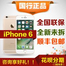 未拆封 苹果 iPhone 全网国行4G苹果6手机 现货速发 Apple