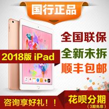 新款现货[分期免息]Apple/苹果 iPad 2018款 9.7英寸wifi平板电脑
