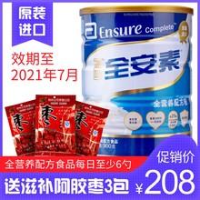 雅培全安素900g*2罐全营养肠内蛋白配方粉原味成人奶粉膳食纤维