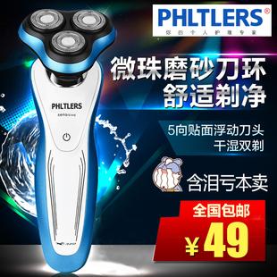 新款特价德国进口正品4D充电式电动男剃须刀智能水洗三刀头刮胡刀