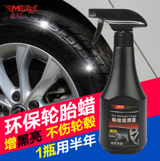 汽车轮胎光亮剂轮胎蜡保护釉保养油上光车胎蜡翻新增黑亮宝无腐蚀